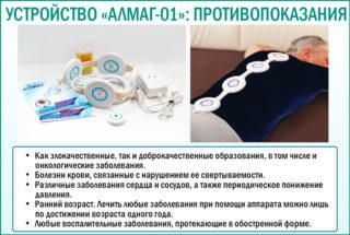Магнитнотерапевтический прибор при артрозе тазобедренного сустава комплекс упражнений для восстановления связок коленного сустава