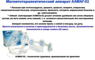 Магнитнотерапевтический прибор при артрозе тазобедренного сустава что такое артрит локтевого сустава